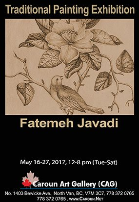 """Fatemeh Javadi, """"Traditional Drawing and Painting Exhibition,"""" Invitation"""