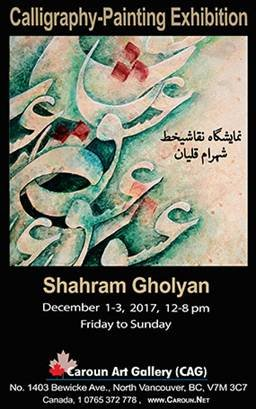 "Shahram Gholyan, ""Calligraphy-Painting Exhibition "" 2017"
