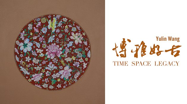 """Yulin Wang, """" Infinite Legacy #2 - Qianlong Iron Red Famille Rose Platter with Floral Design,"""" 2018"""