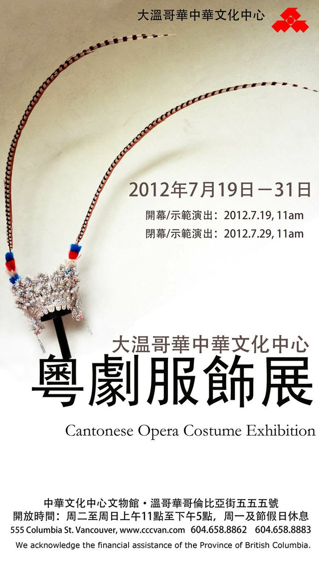 """Chinese Cantonese Opera Costume Exhibition"""