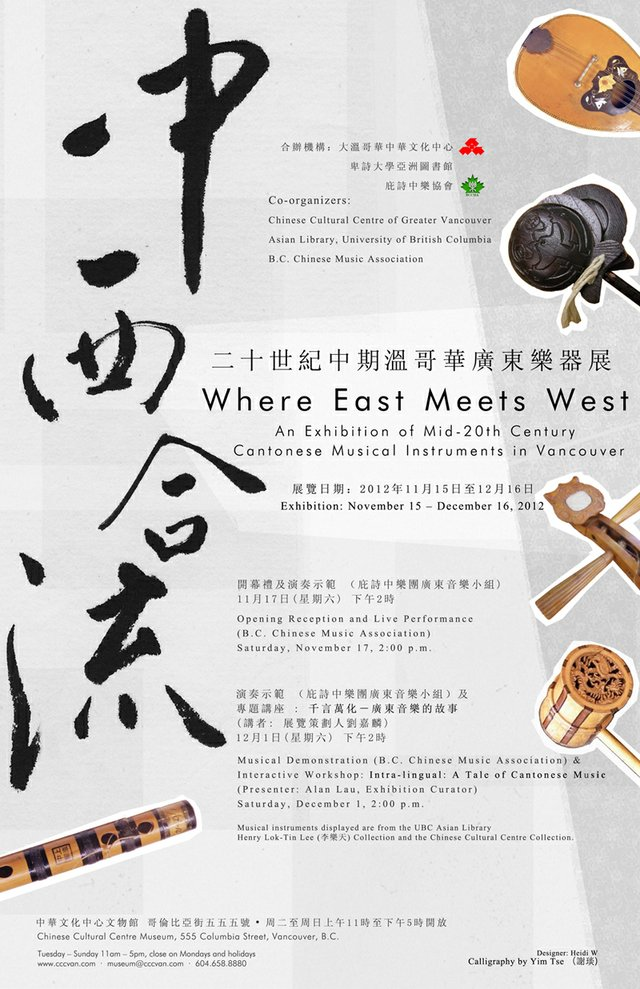 """Where East Meets West"""