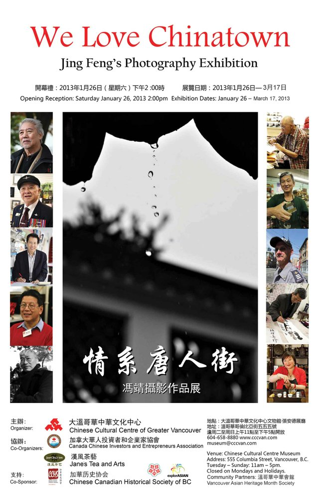 "Poster for ""We Love Chinatown"" – Photography by Jing Feng."