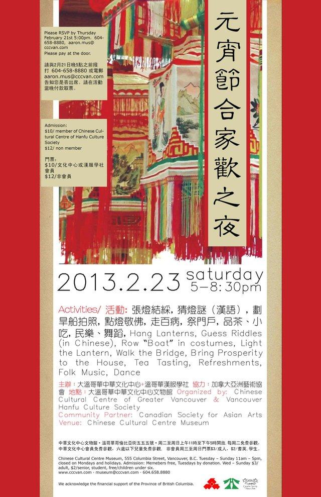 """Chinese Lantern Festival Celebration,"" poster."