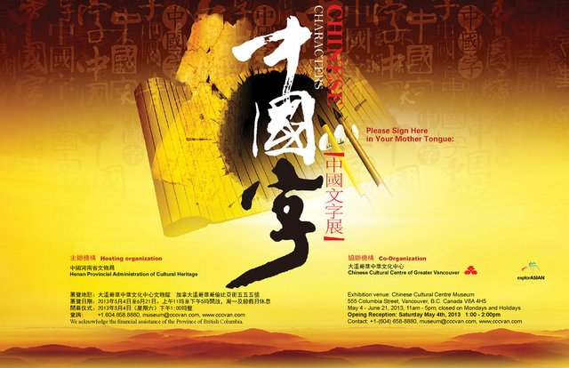 """Chinese Characters"" exhibition poster."