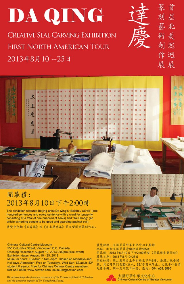 """DA QING: Creative Seal Carving Exhibition poster"""