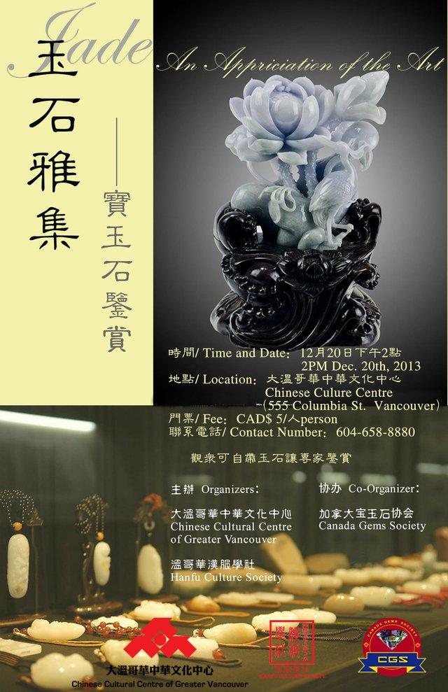 """Jade – An Elegant Gathering"" exhibition poster"