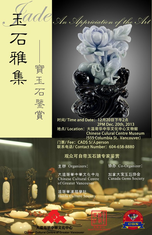 """""""Jade: An Appreciation of the Art"""" exhibition poster"""