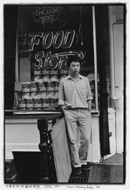 "Ai Weiwei, ""Ai Weiwei. Williamsburg, Brooklyn, 1983/2011"""