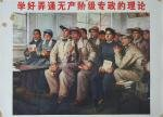 """Chinese propaganda poster: Study well and grasp the theory of the dictatorship of the proletariat, 1975"""