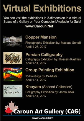 Virtual Exhibitions at Caroun Art Gallery
